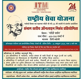 Essay Compitition on Occasion of Mahatma Gandhi Jayanti